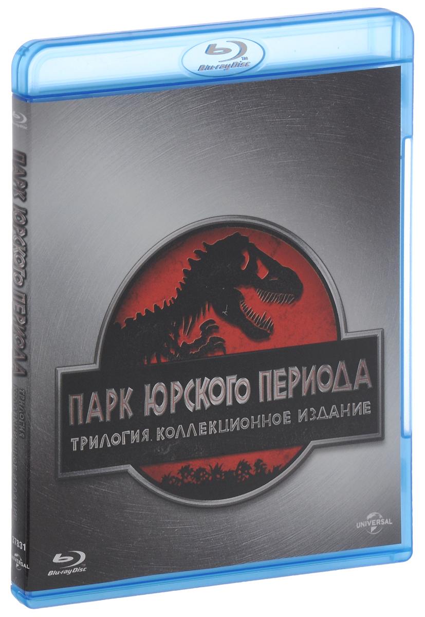Парк Юрского Периода: Трилогия (3 Blu-ray)
