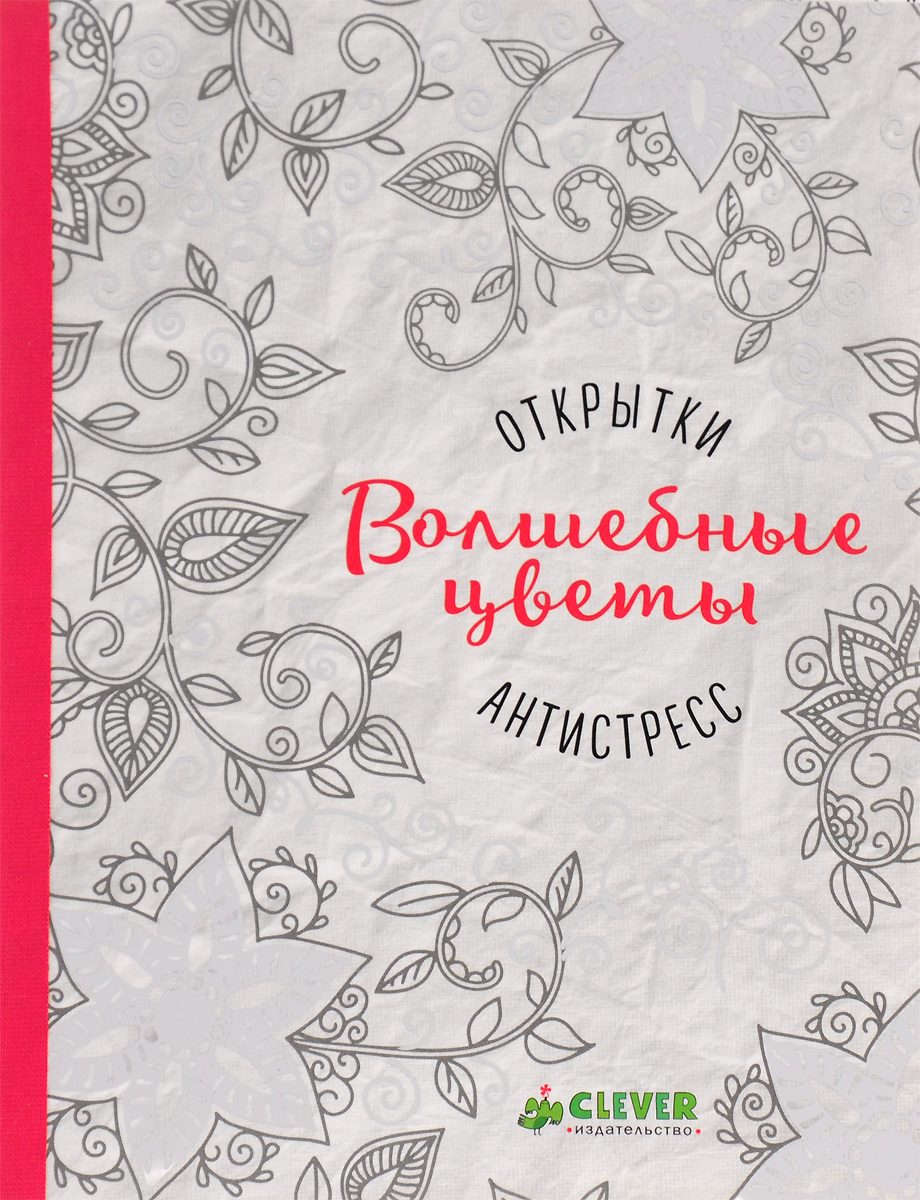 Волшебные цветы. Открытки-антистресс загадочные животные открытки антистресс