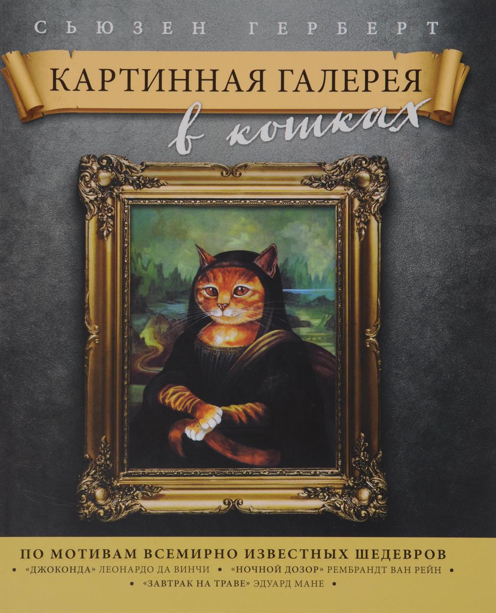 Картинная галерея в кошках
