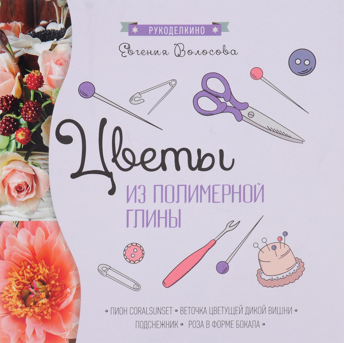 9785222279045 - Евгения Волосова: Цветы из полимерной глины - Книга