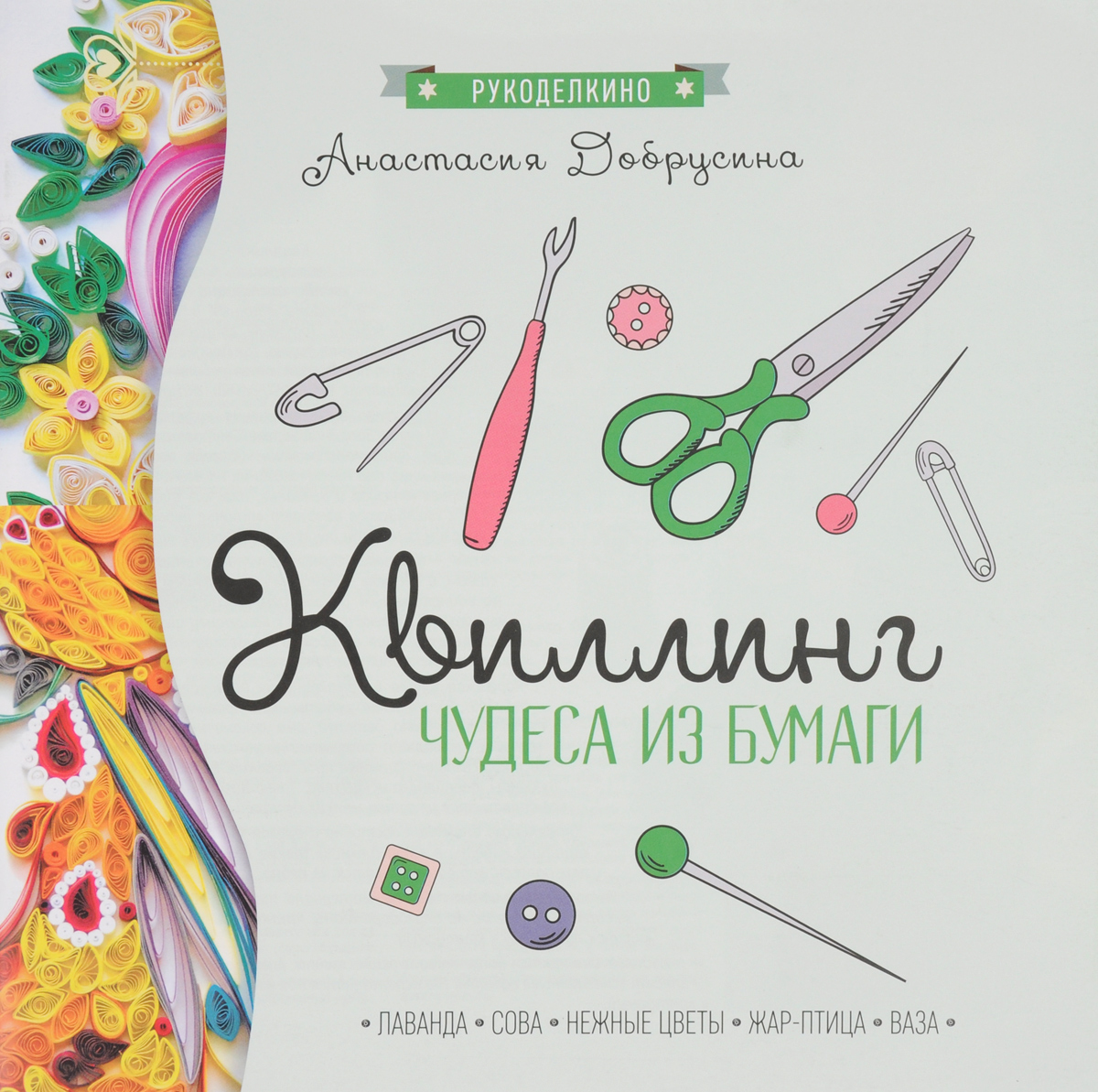 Анастасия Добрусина Квиллинг. Чудеса из бумаги е в селезнева цветы и игрушки из скрученной бумаги квиллинг для малышей