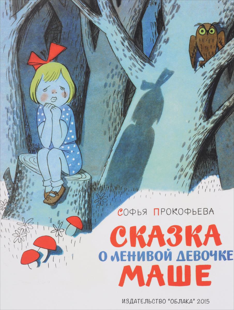 Софья Прокофьева Сказка о ленивой девочке Маше софья прокофьева сказка о невоспитанном мышонке