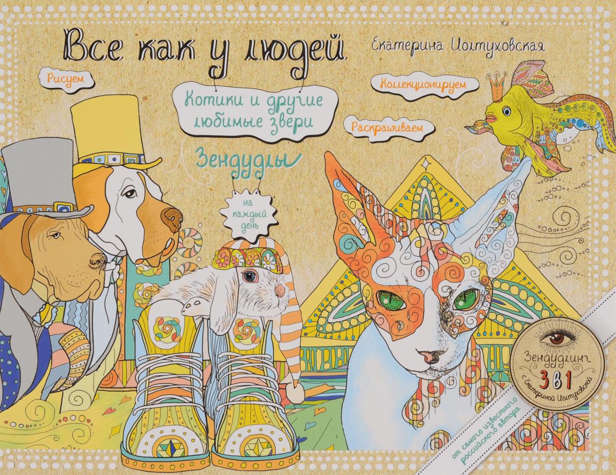 Екатерина Иолтуховская Все как у людей. Котики и другие любимые звери. Зендудлы на каждый день иолтуховская е книга исполнения желаний зендудлы на каждый день