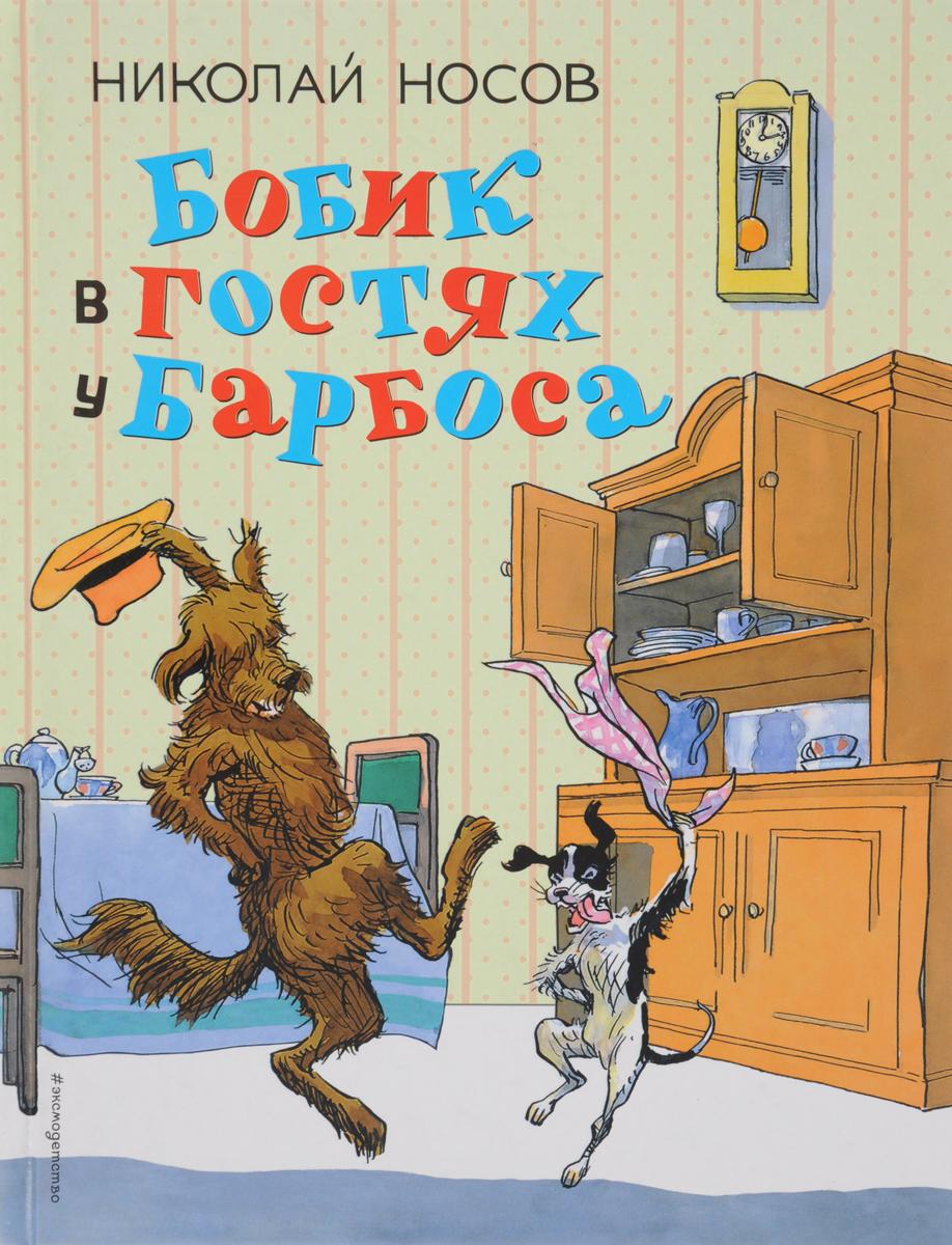 Николай Носов Бобик в гостях у Барбоса неизвестный друг