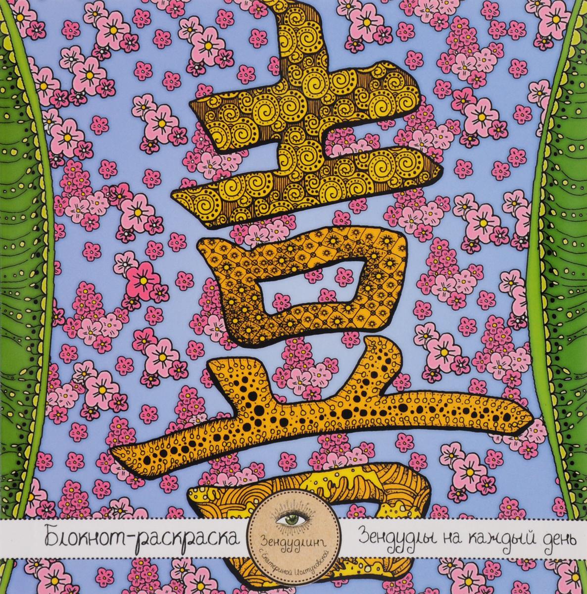 """Япония. Иероглиф """"Любовь"""". Блокнот-раскраска для взрослых"""