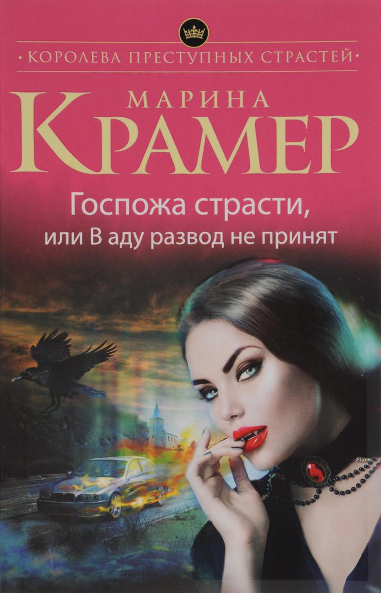 Марина Крамер Госпожа страсти, или В аду развод не принят марина багирова присвоенная
