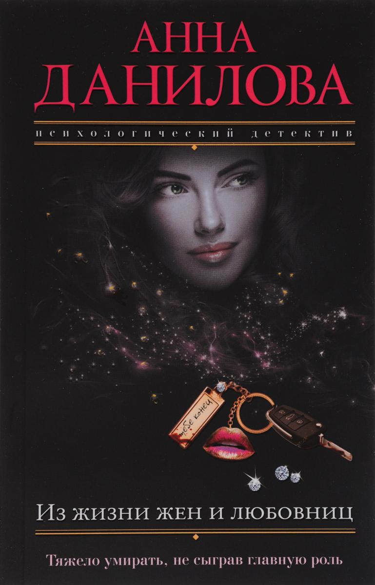 Анна Данилова Из жизни жен и любовниц