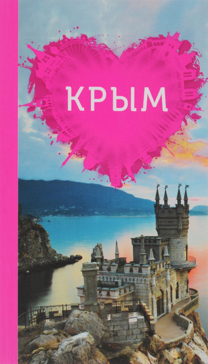 Путеводитель для романтиков. Крым аккумулятор для автомобиля в крыму