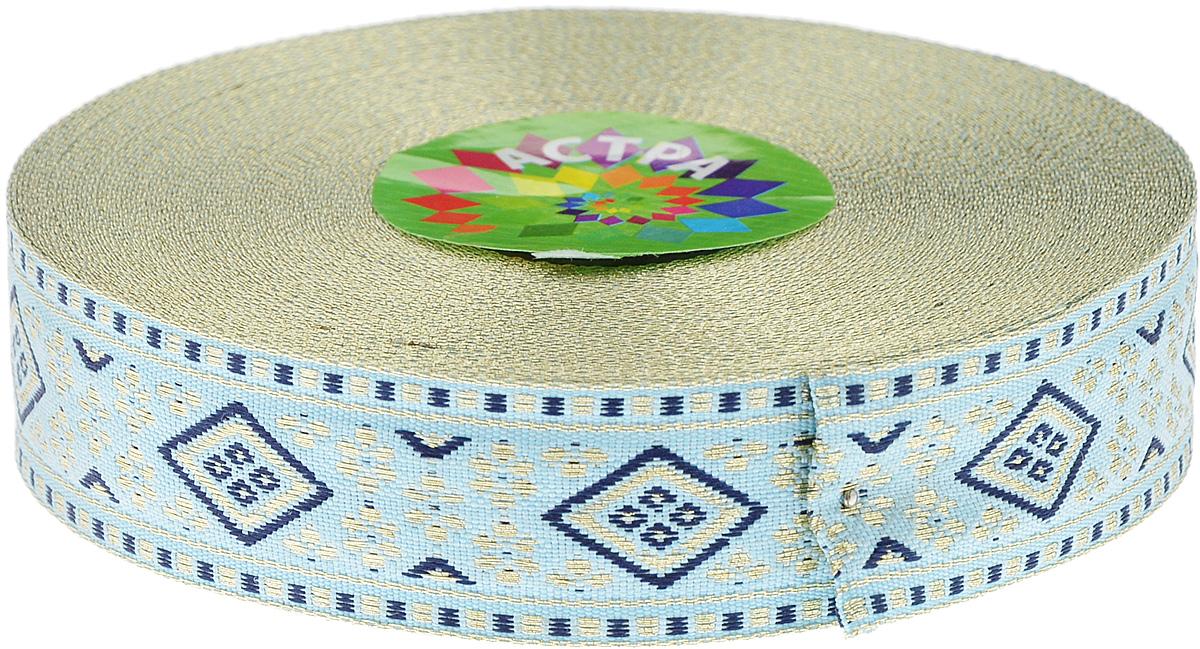 Тесьма декоративная Астра, цвет: голубой (А16), ширина 2,5 см, длина 16,4 м. 77033297703329_A16Декоративная тесьма Астра выполнена из текстиля и оформлена оригинальным орнаментом. Такая тесьма идеально подойдет для оформления различных творческих работ таких, как скрапбукинг, аппликация, декор коробок и открыток и многое другое. Тесьма наивысшего качества и практична в использовании. Она станет незаменимым элементом в создании рукотворного шедевра. Ширина: 2,5 см.Длина: 16,4 м.