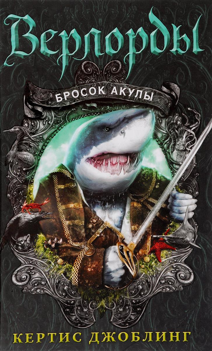 Кертис Джоблинг Бросок акулы