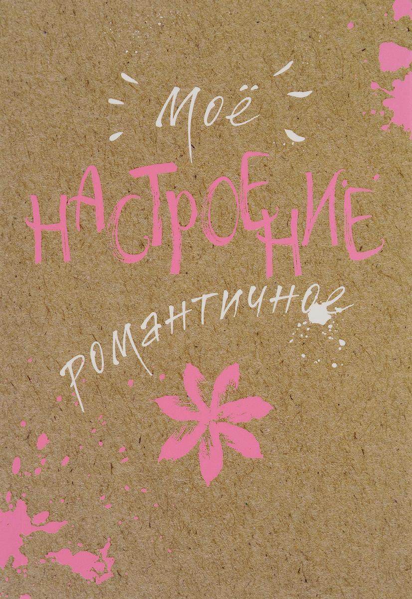 Мое романтичное настроение. Блокнот книга для записей дела архиважные