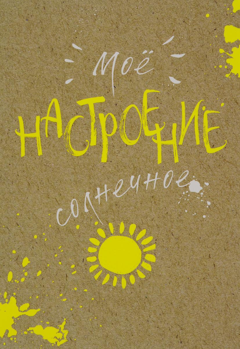 Мое солнечное настроение. Блокнот книга для записей дела архиважные