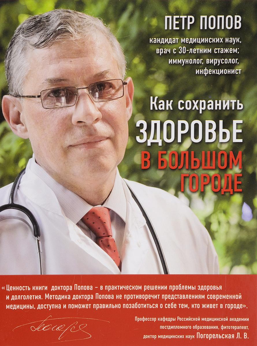 Как сохранить здоровье в большом городе. Петр Попов
