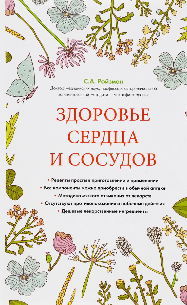 С. А. Ройзман Кардиология. Домашний лечебник с а ройзман микрофитотерапия альтернатива гомеопатии