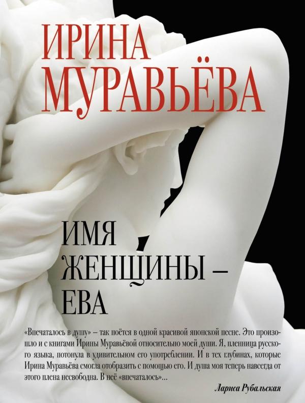 Ирина Муравьева Имя женщины - Ева книги эксмо война кончается войной