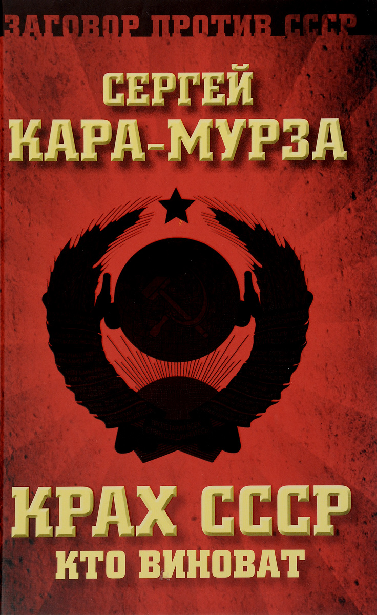 Сергей Кара-Мурза Крах СССР. Кто виноват ISBN: 978-5-906861-71-9