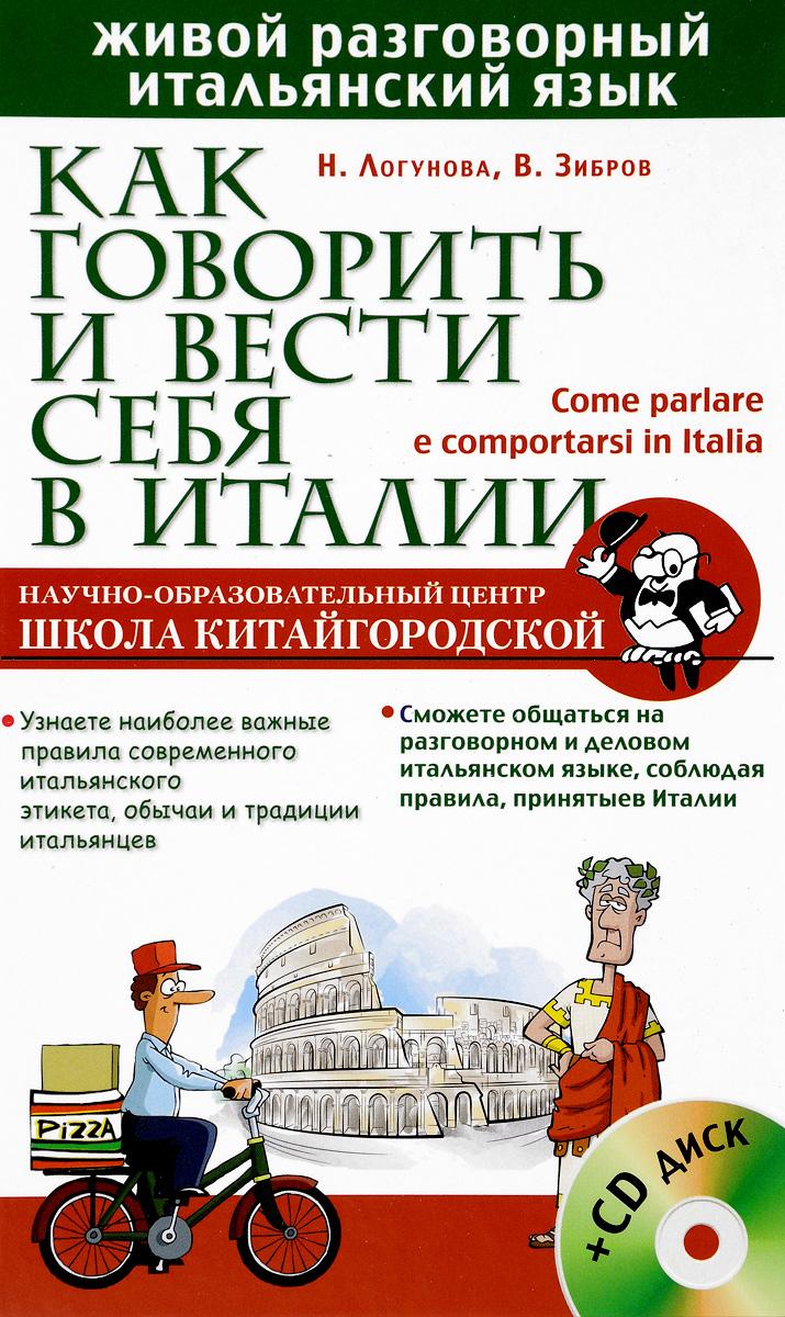Как говорить и вести себя в Италии / Come parlare e comportarsi in Italia (+CD). Н. Логунова, В. Зибров