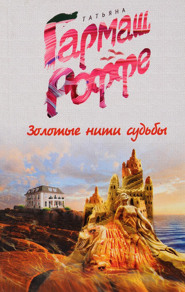 Татьяна Гармаш - Роффе Золотые нити судьбы солнцева н отпуск на вилле с призраком