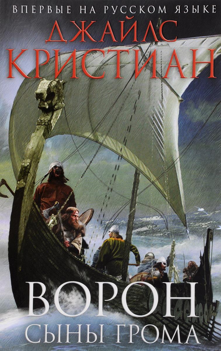 Джайлс Кристиан Ворон. Сыны грома ISBN: 978-5-699-8871-2
