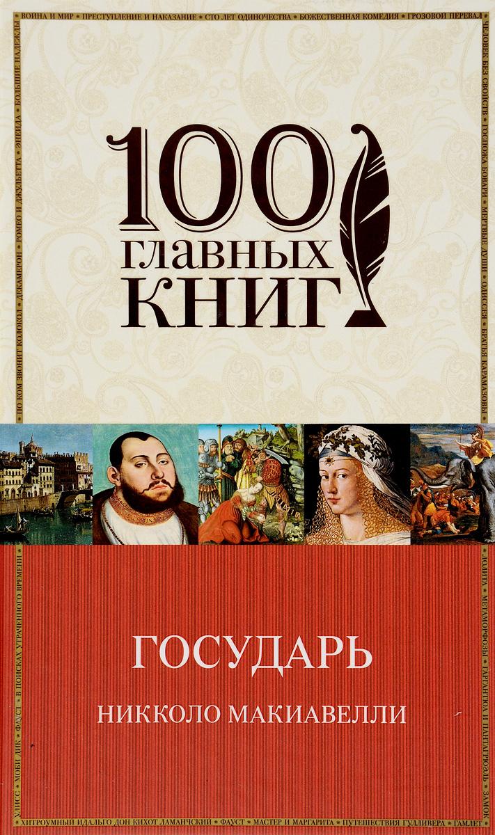Никколо Макиавелли Государь книги эксмо государь история флоренции