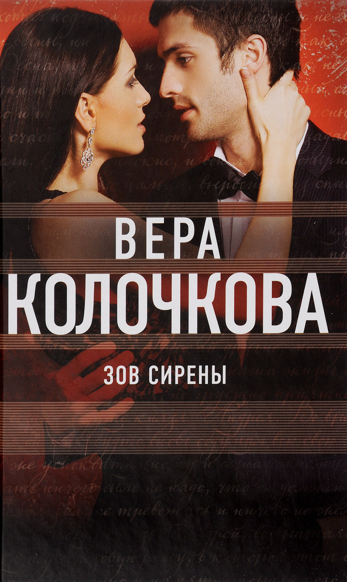 Вера Колочкова Зов Сирены райса каримбаева билет врай