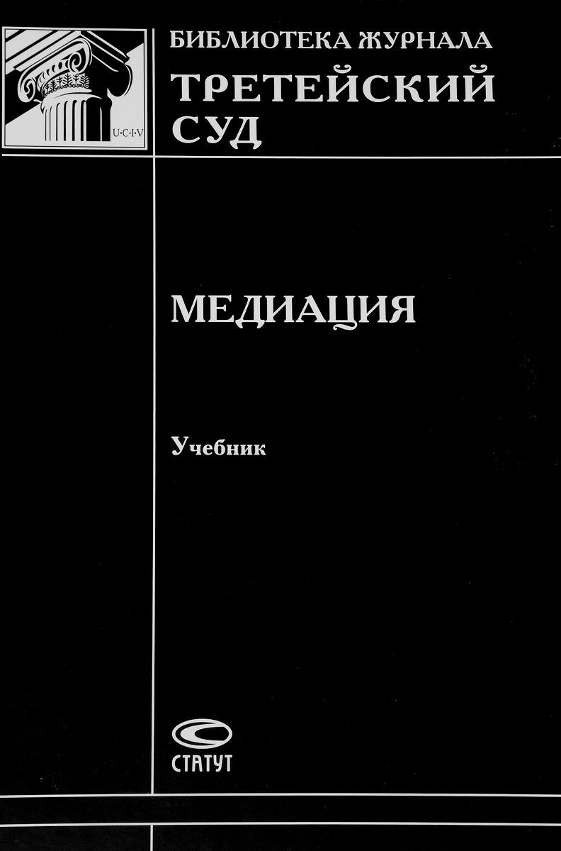 Медиация. Учебник