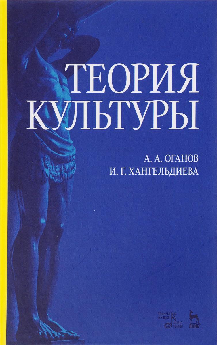 Теория культуры. Учебное пособие