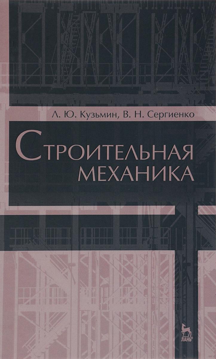 Л. Ю. Кузьмин, В. Н. Сергиенко Строительная механика. Учебное пособие candino c4537 2