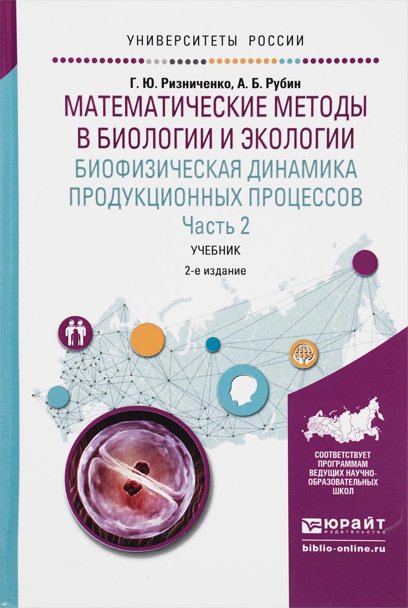 Математические методы в биологии и экологии. Биофизическая динамика продукционных процессов. В 2 частях. Часть 2
