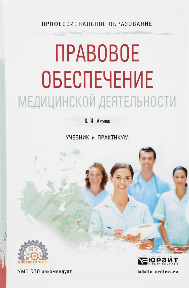 Правовое обеспечение медицинской деятельности. Учебник и практикум