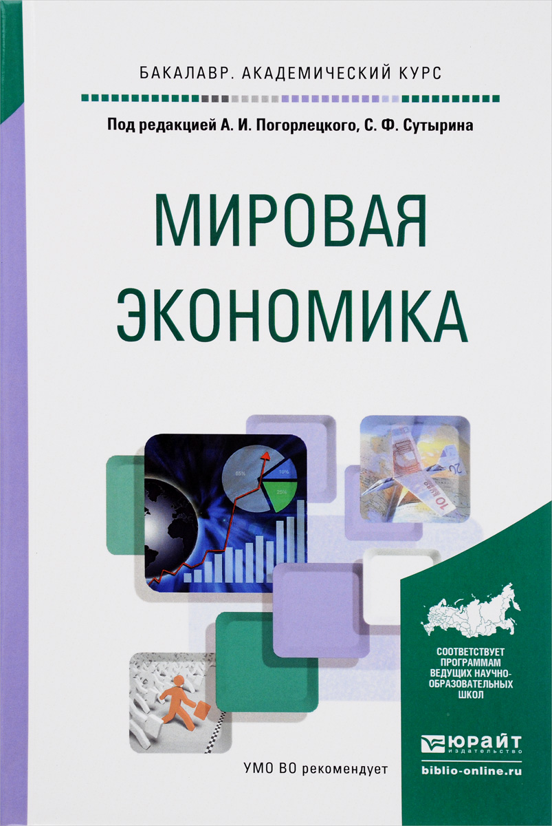 С. Ф. Сутырин Мировая экономика. Учебное пособие