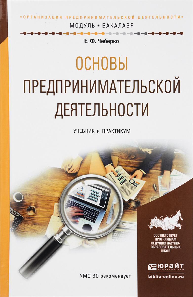 Основы предпринимательской деятельности. Учебник и практикум