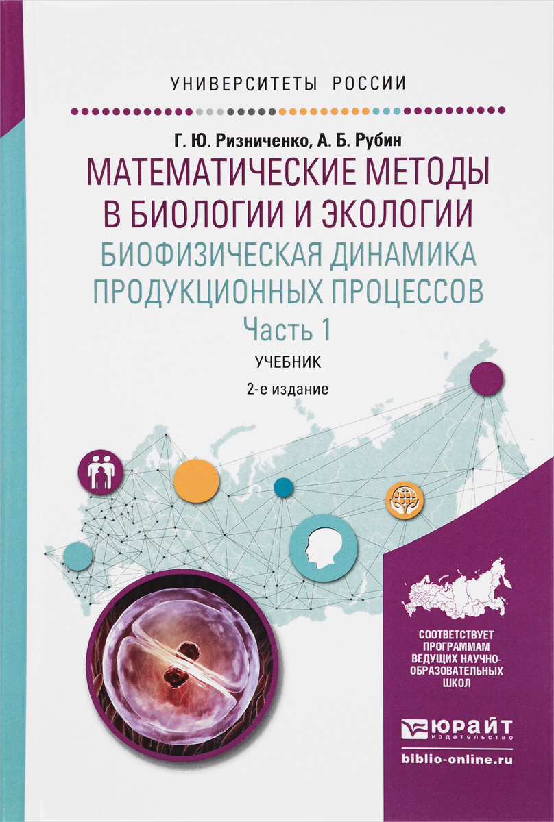 Математические методы в биологии и экологии. Биофизическая динамика продукционных процессов. В 2 частях. Часть 1