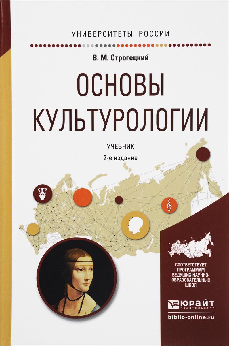 Основы культурологии. Учебник