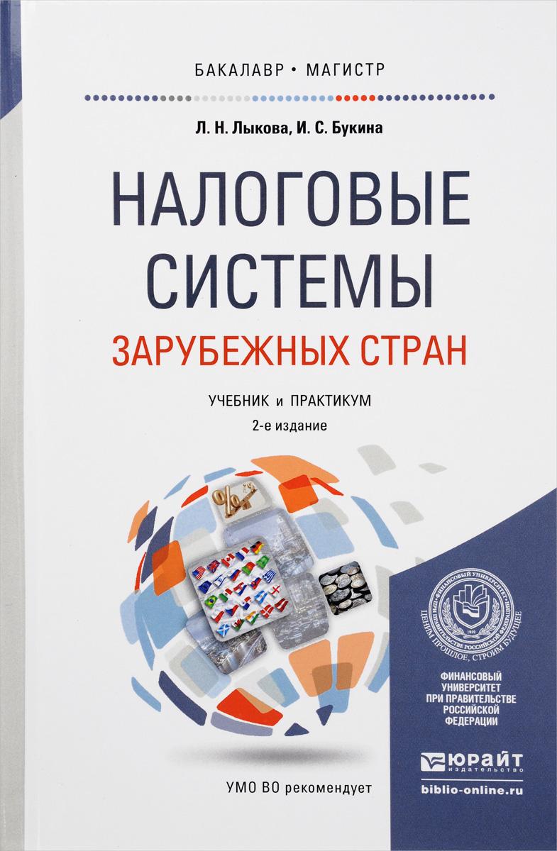 Налоговые системы зарубежных стран. Учебник и практикум