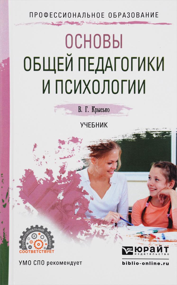 Основы общей педагогики и психологии. Учебник