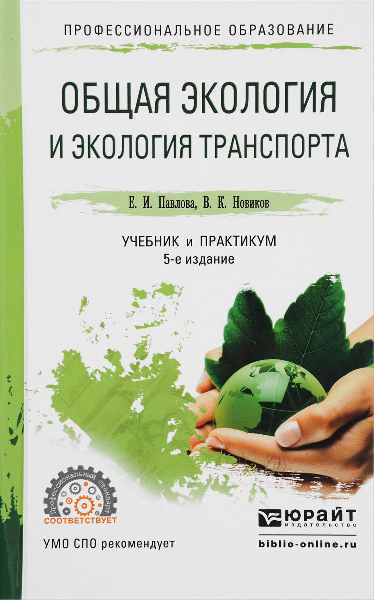 Общая экология и экология транспорта. Учебник и практикум. Е. И. Павлова, В. К. Новиков