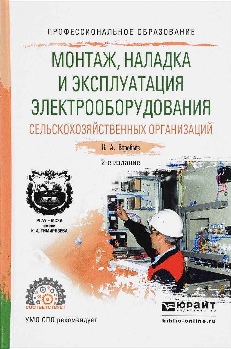 Монтаж, накладка и эксплуатация электрооборудования сельскохозяйственных организаций. Учебное пособие