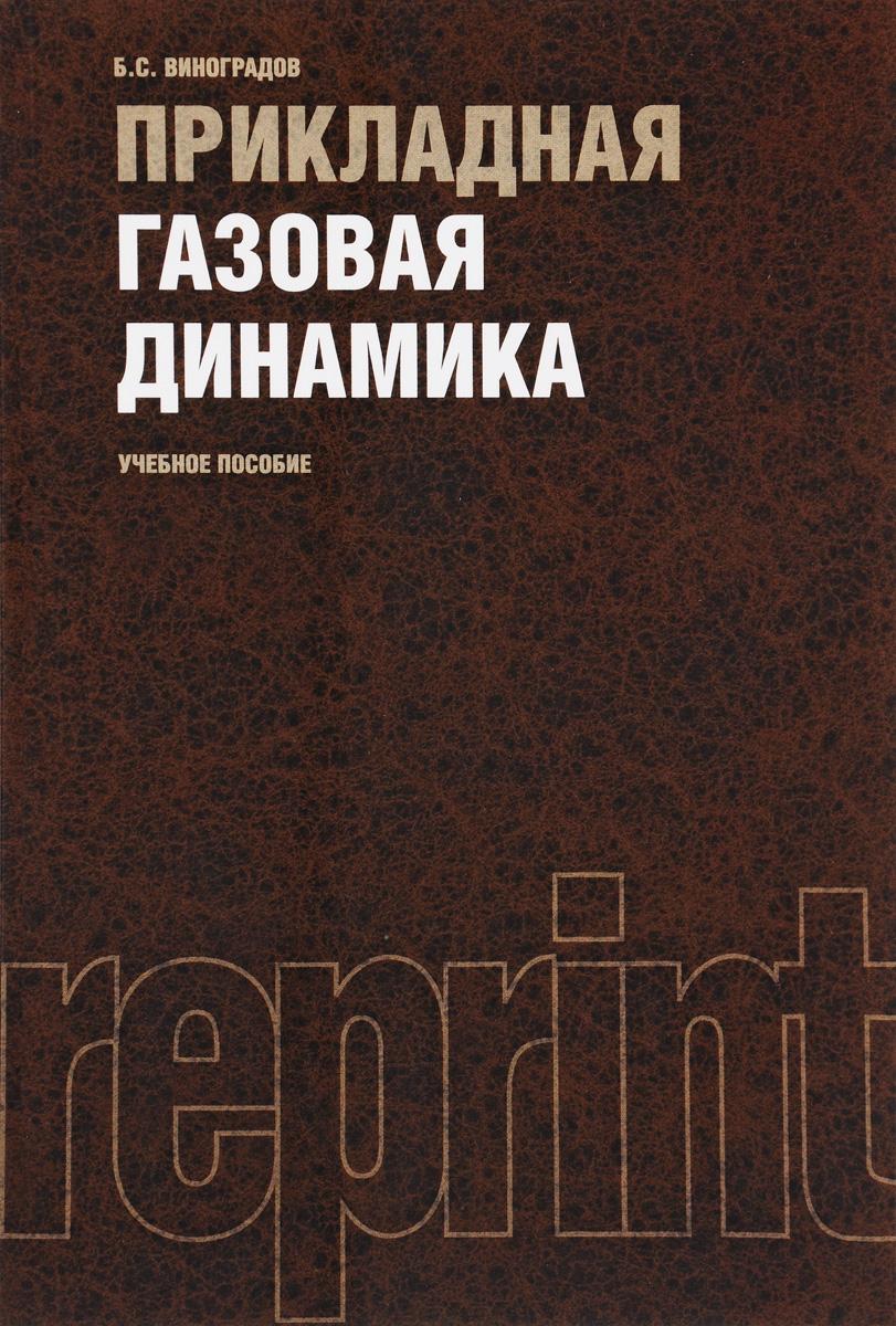 Б. С. Виноградов Прикладная газовая динамика. Учебное пособие
