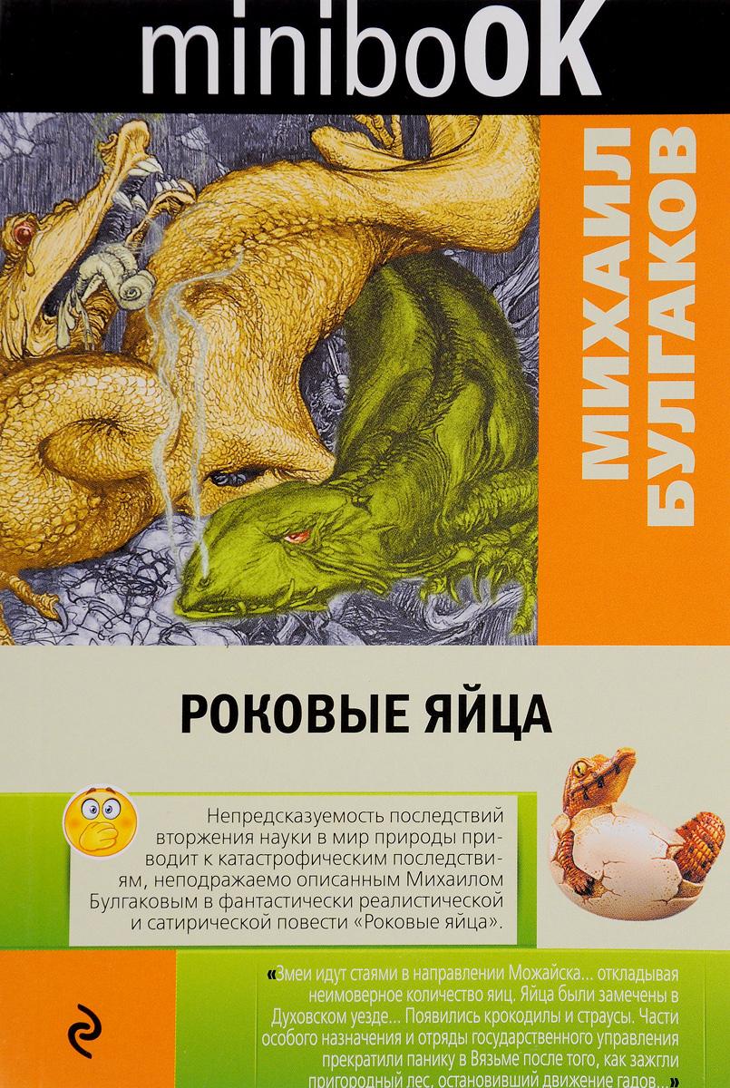 Михаил Булгаков Роковые яйца