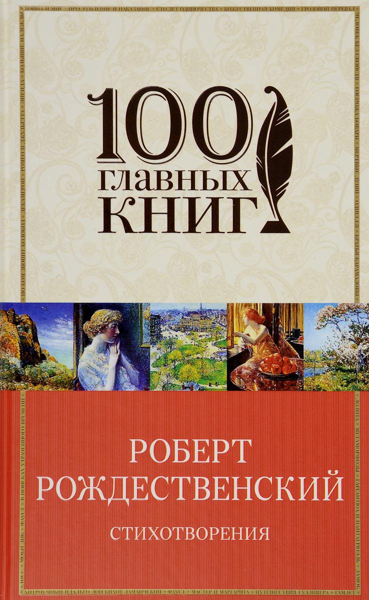 Роберт Рождественский Роберт Рождественский. Стихотворения