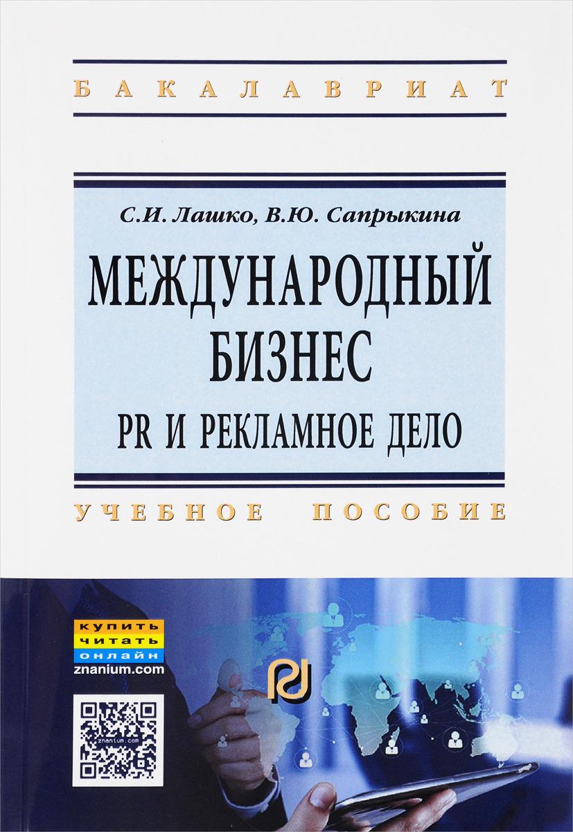 цены  С. И. Лашко, В. Ю. Сапрыкина Международный бизнес. PR и рекламное дело. Учебное пособие