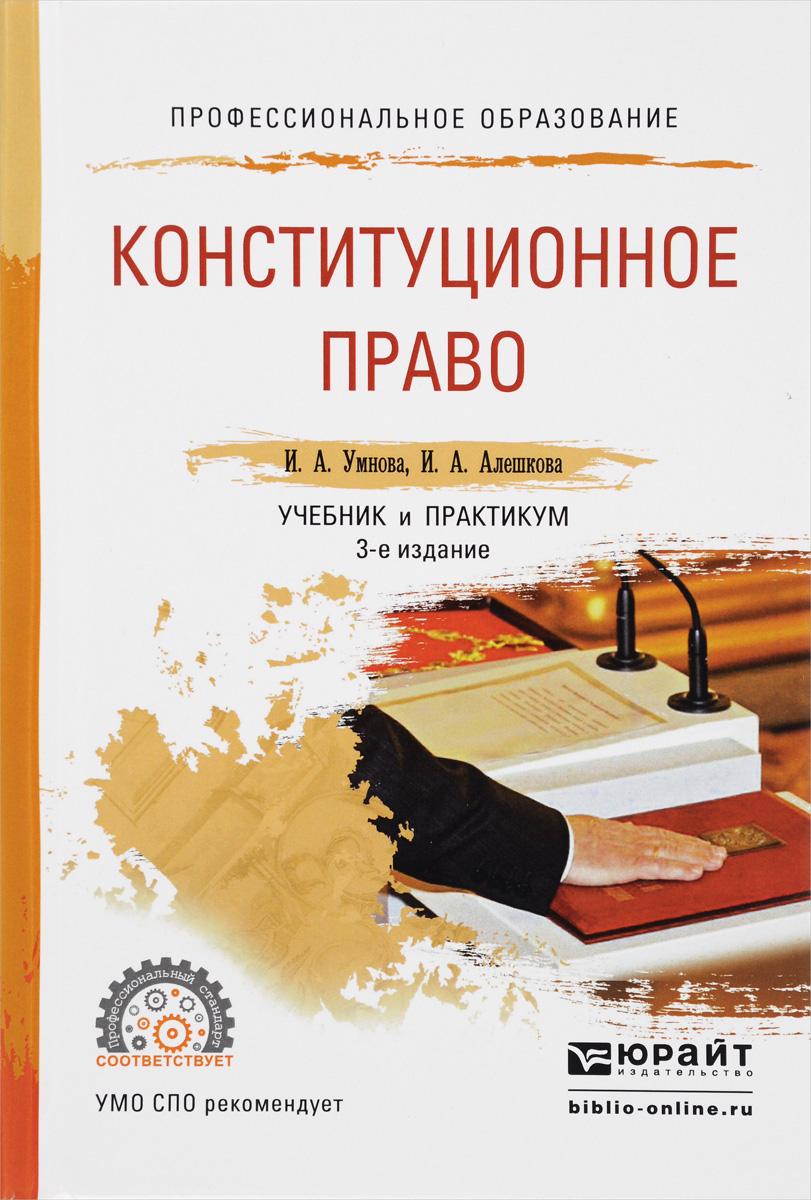 Конституционное право. Учебник и практикум