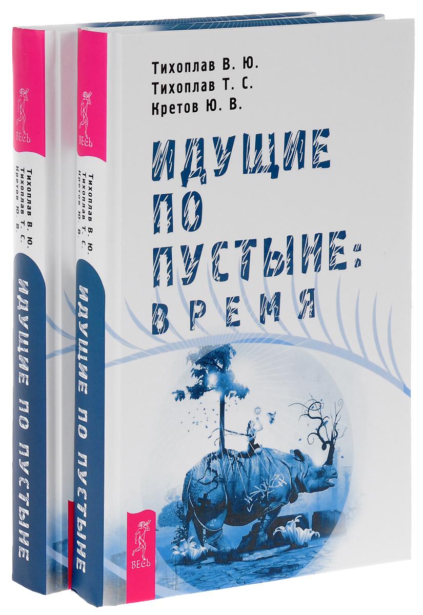 В. Ю. Тихоплав, Т. С. Тихоплав, Ю. В. Кретов Идущие по пустыне. Время (комплект из 2 книг)