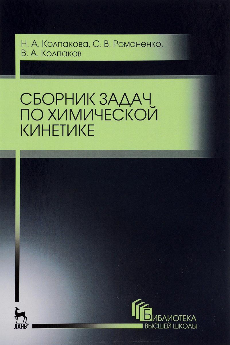Сборник задач по химической кинетике. Учебное пособие