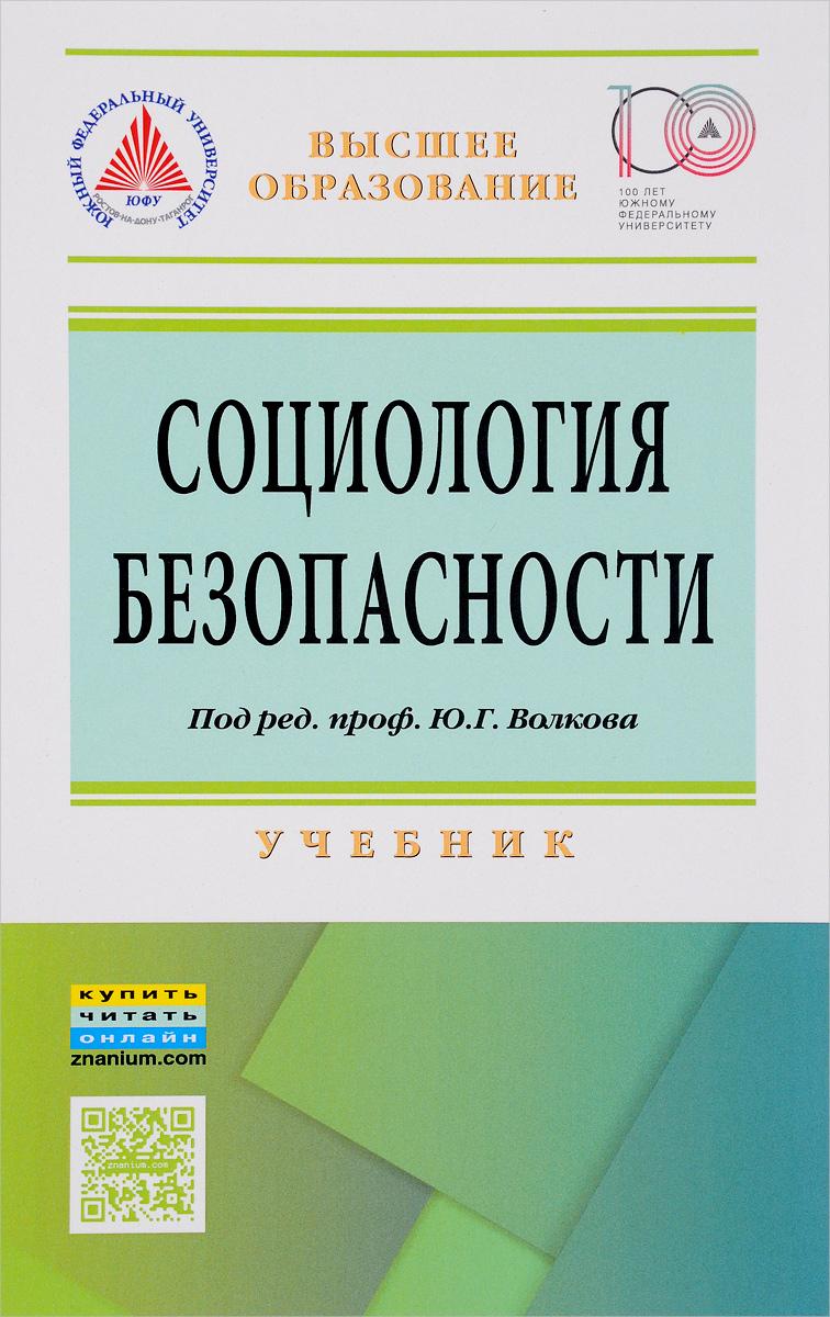 Социология безопасности. Учебник