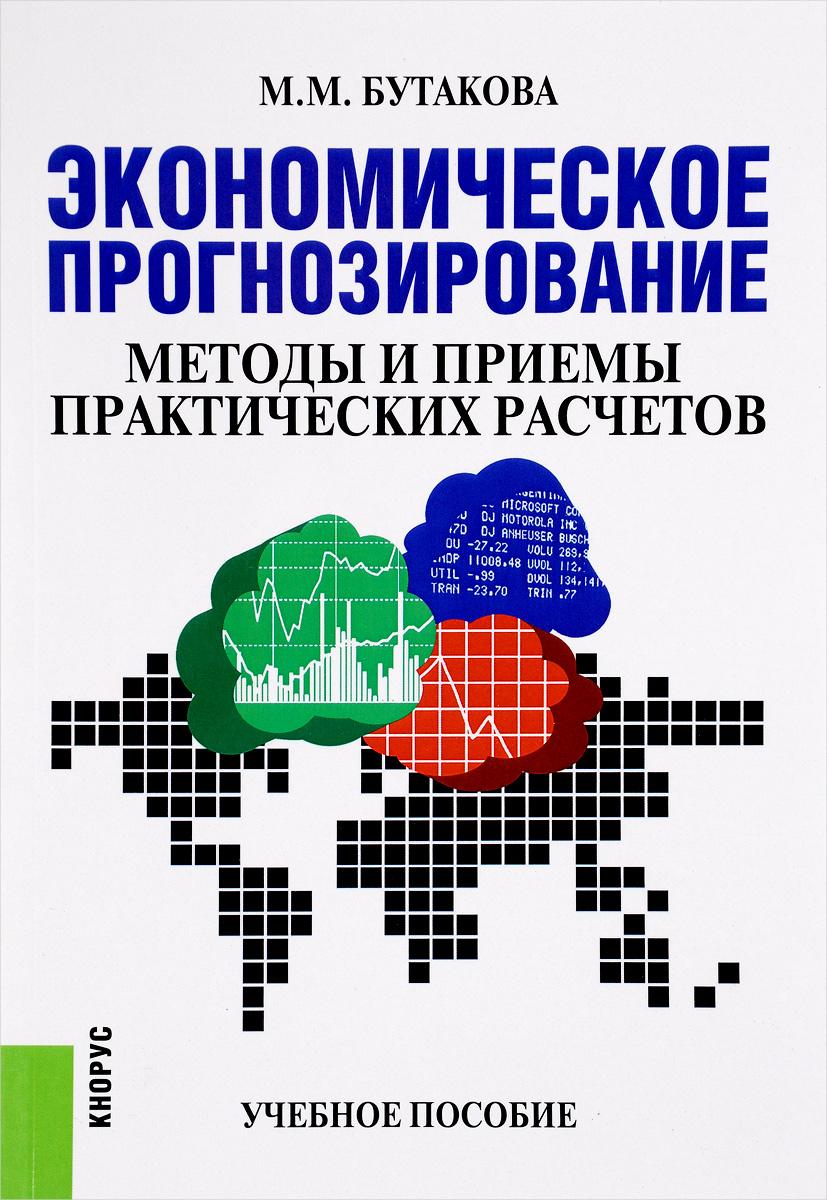 Экономическое прогнозирование. Методы и приемы практических расчетов. Учебное пособие