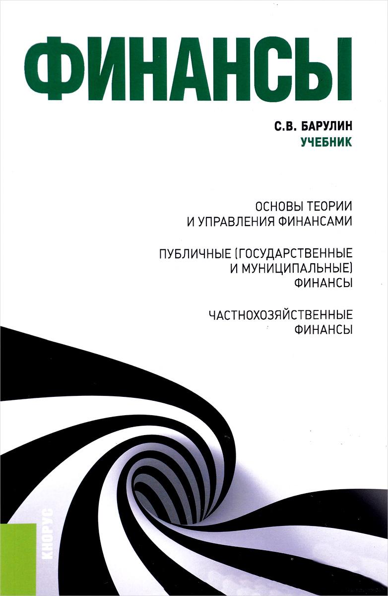 С. В. Барулин Финансы. Учебник
