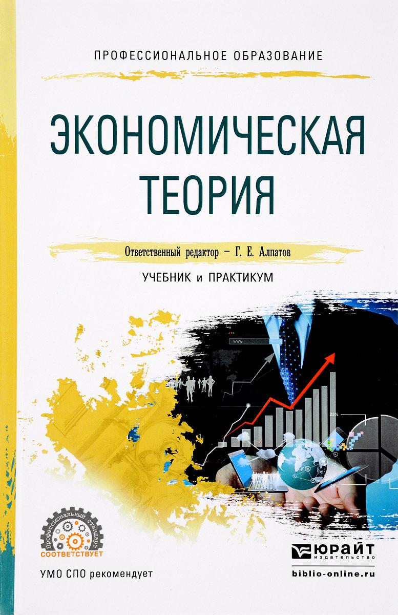 Экономическая теория. Учебник и практикум з н ижаева und а и горбачев государственное регулирование здравоохранения