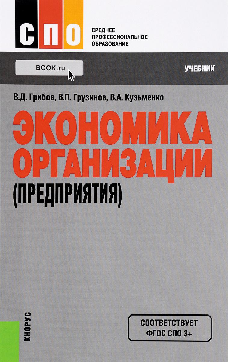 В. Д. Грибов, В. П. Грузинов, В. А. Кузьменко Экономика организации (предприятия). Учебник